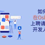 如何在Osbay上聘请App 开发人员