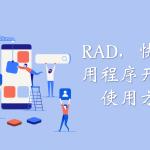 RAD,快速应用程序开发及使用方法