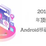 优秀的Android系统应用开发公司推荐