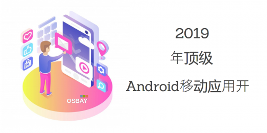 Android移动应用开发者