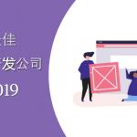 2019年顶级网站开发公司有哪些
