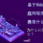 基于Web的自定义应用程序开发服务是什么,为什么以及如何构建它?